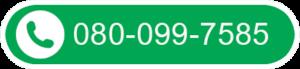tel:0800997585